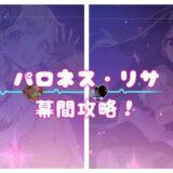【プラエデ】パロネス・リサの幕間物語攻略法!