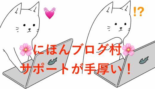 【親切丁寧】にほんブログ村の隠れサポートにびっくり!
