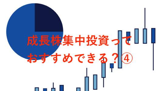 【短期投資したい人へ④】おすすめできる成長株の選定ポイントとは?