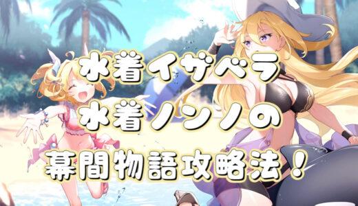 【プラエデ】水着ノンノ・水着イザベラの幕間物語攻略法!