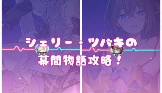【プラエデ】シェリー・ツバキの幕間物語攻略法!