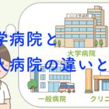 個人病院で働く看護師の仕事内容とは?大学病院とも比較!